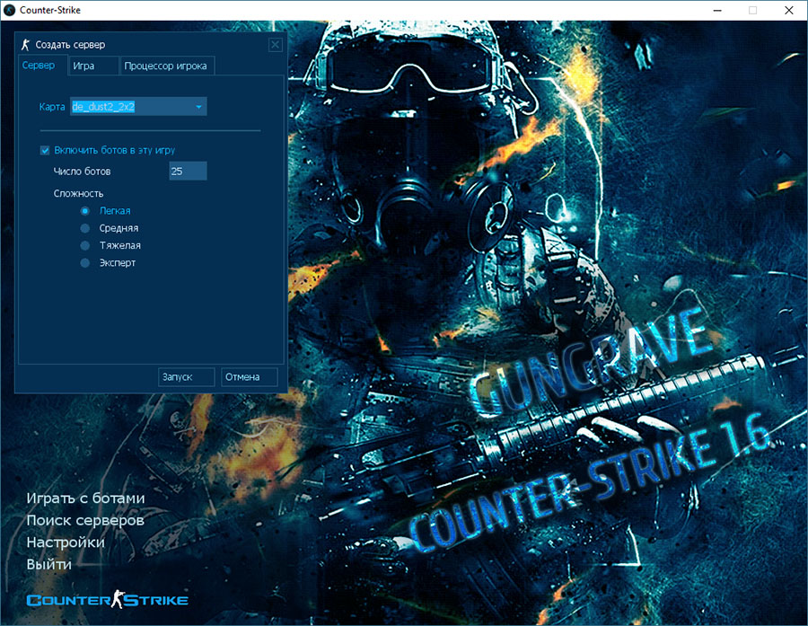 Скачать Counter-Strike 1.6 by GunGrave 2017